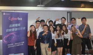 Cyberbiz電商網路開店說明會