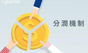 Cyberbiz_分潤機制_抽成_拆帳