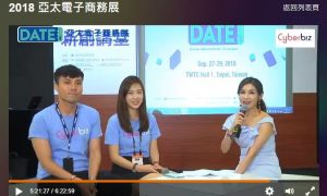 Cyberbiz_2018亞太電子商務展_直播
