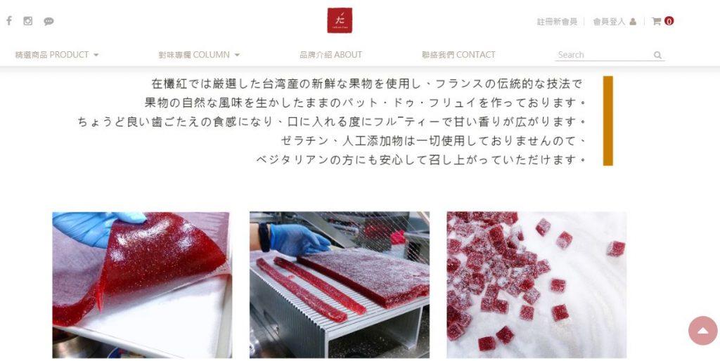 在欉紅在圖片中展現軟糖手工製作的過程