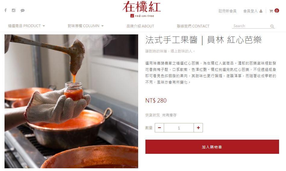 在欉紅在圖片中展現手工果醬製作的過程