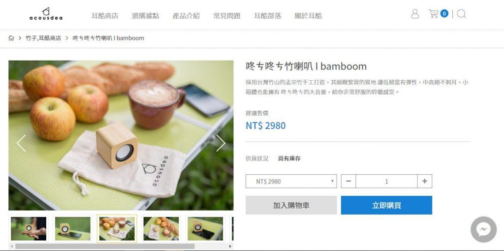 耳酷的產品圖能讓消費者想像帶著喇叭去野餐時的情境