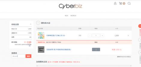 Cyberbiz-分潤-推薦碼
